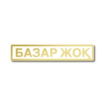 Значок «БАЗАР ЖОК» золотой