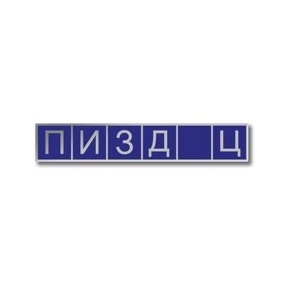 Значок «Пизд*ц»