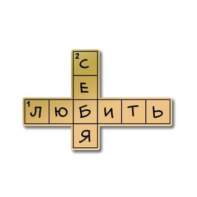 Значок «Любить Себя» золотой