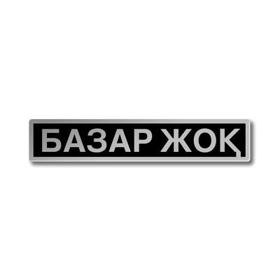 Значок «БАЗАР ЖОК» серебряный