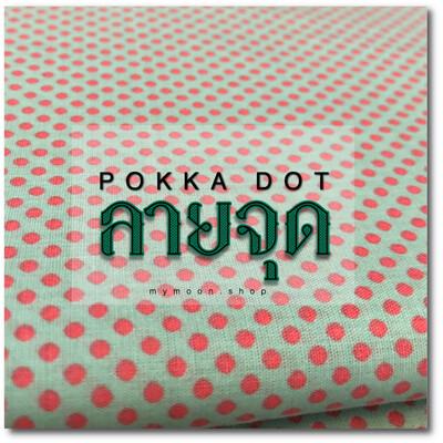 ผ้าลายจุด Pokka dot
