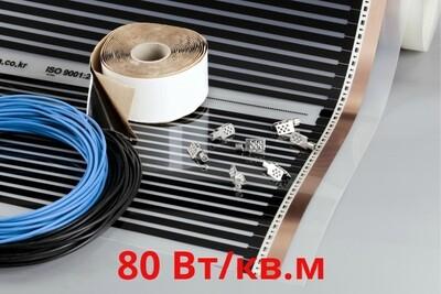 Комплекти BASIC за подово отопление, 80 Вт/кв.м, 220В, инфрачервено отоплително фолио, ширина 50см