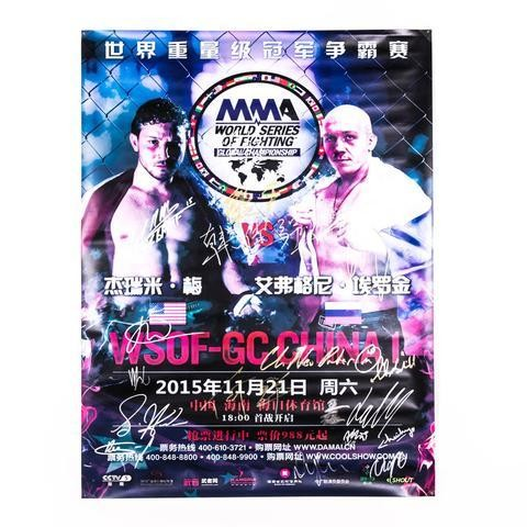 """World Series of Fighting Global Championship 1 Inaugural autographed 24"""" x 32"""" poster"""
