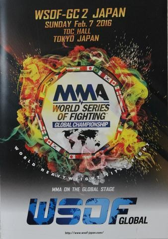Event Program WSOF-GC 2 Japan