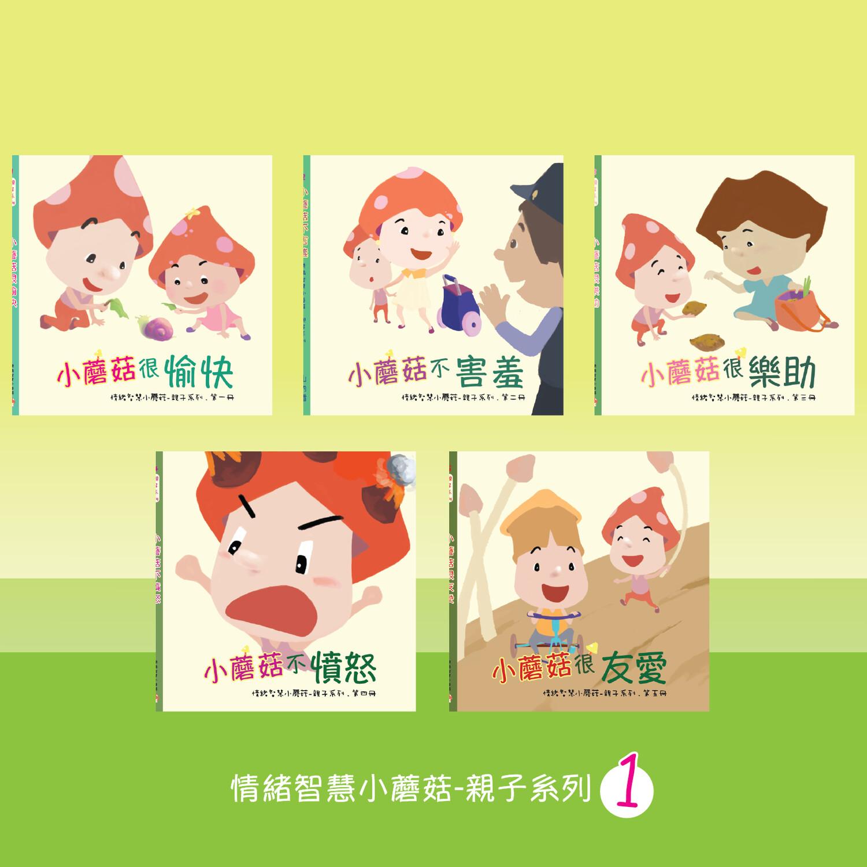 《情緒智慧小蘑菇 - 親子系列》, 系列一 (5本書)