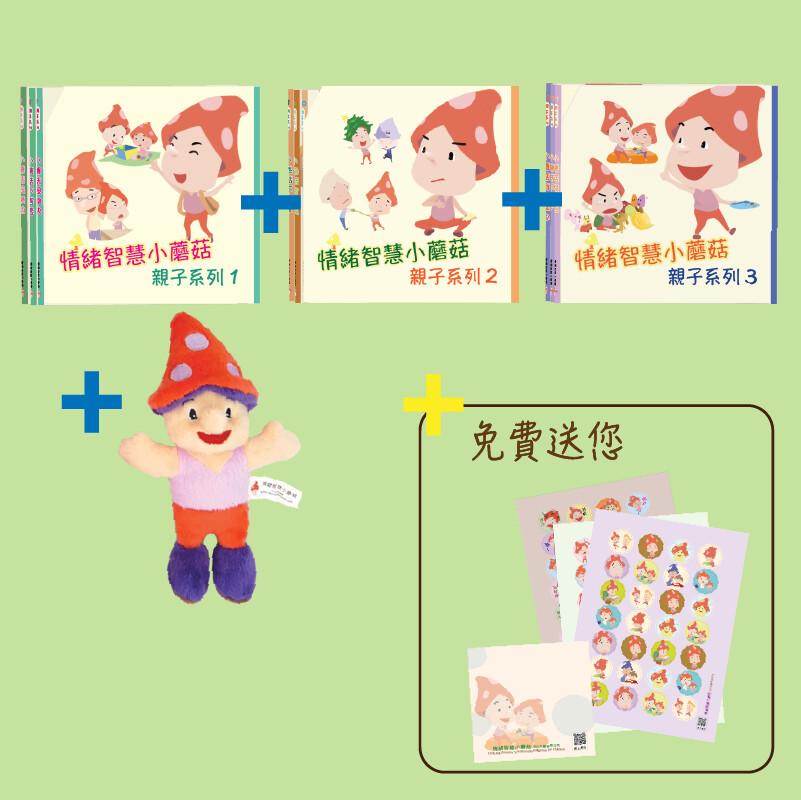 《情緒智慧小蘑菇 - 親子系列》, 全系列 (15本書)+ 13cm 手指布偶 1個 + 特別禮品