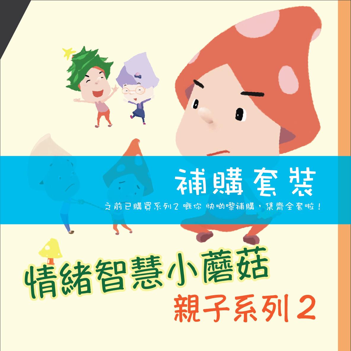 《情緒智慧小蘑菇 - 親子系列》, 系列二 - 新書補購套裝 (2本書)