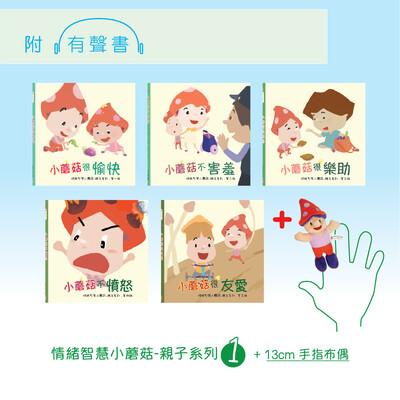 《情緒智慧小蘑菇 - 親子系列》, 系列一 (5本書)+ 13cm 手指布偶 1個