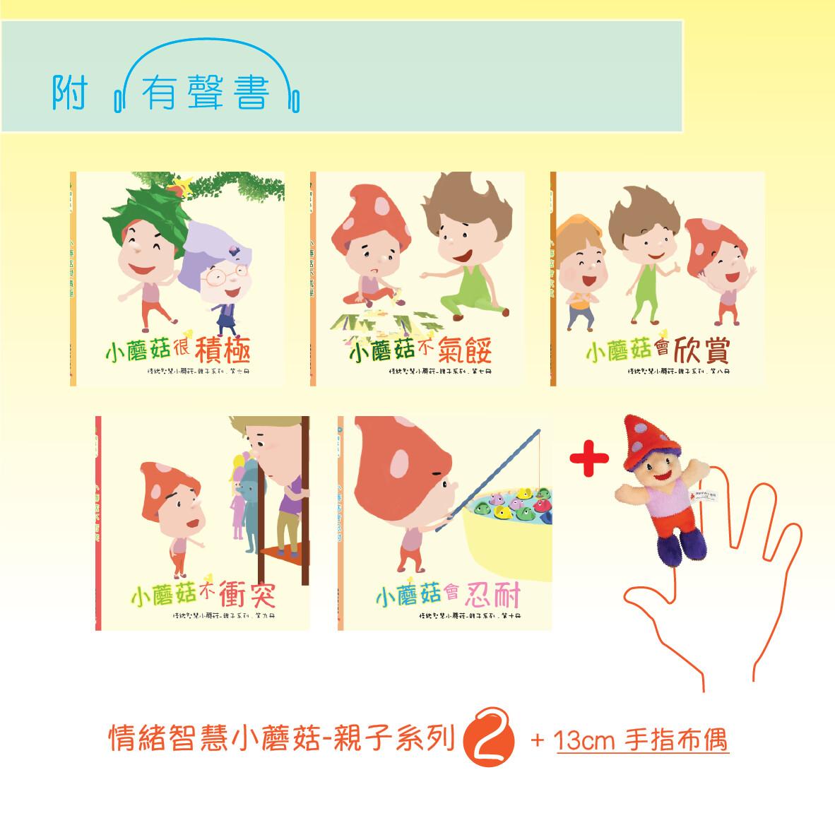 《情緒智慧小蘑菇 - 親子系列》, 系列二 (5本書)+ 13cm 手指布偶 1個