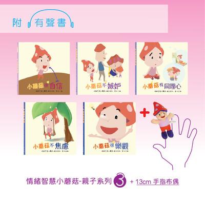 《情緒智慧小蘑菇 - 親子系列》, 系列三 (5本書)+ 13cm 手指布偶 1個