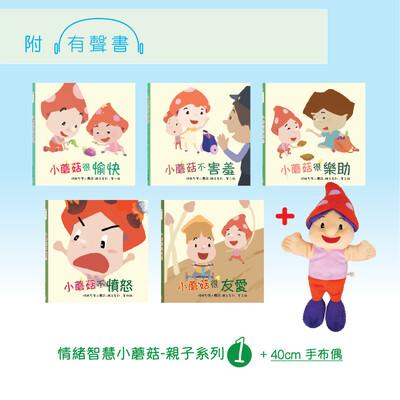《情緒智慧小蘑菇 - 親子系列》, 系列一 (5本書)+ 40cm 手布偶 1個