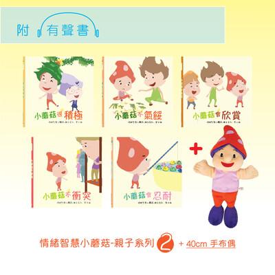 《情緒智慧小蘑菇 - 親子系列》, 系列二 (5本書)+ 40cm 手布偶 1個