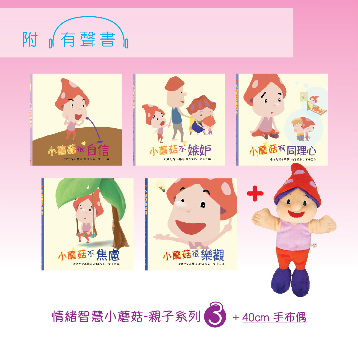 《情緒智慧小蘑菇 - 親子系列》, 系列三 (5本書)+ 40cm 手布偶 1個