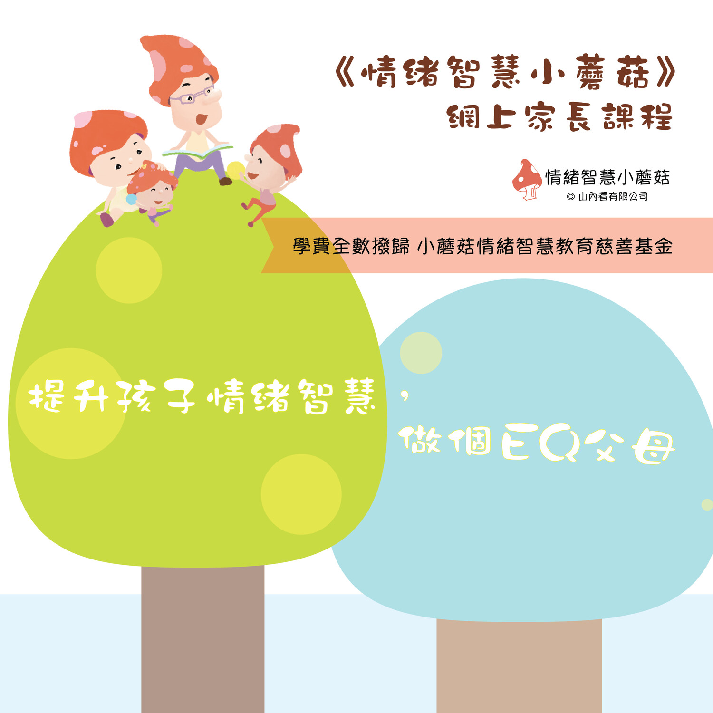 《情緒智慧小蘑菇》網上家長課程 (共3節)