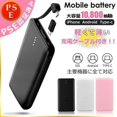 モバイルバッテリー 大容量 10800mAh PSE認証 軽量 薄型 充電ケーブル 搭載 急速充電 充電器