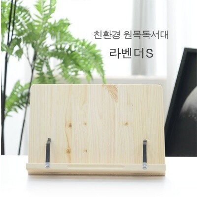 [ACE STAND] Red Pine Lavender Solid Wood Reading Stand