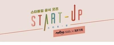 START UP Official Merchandise