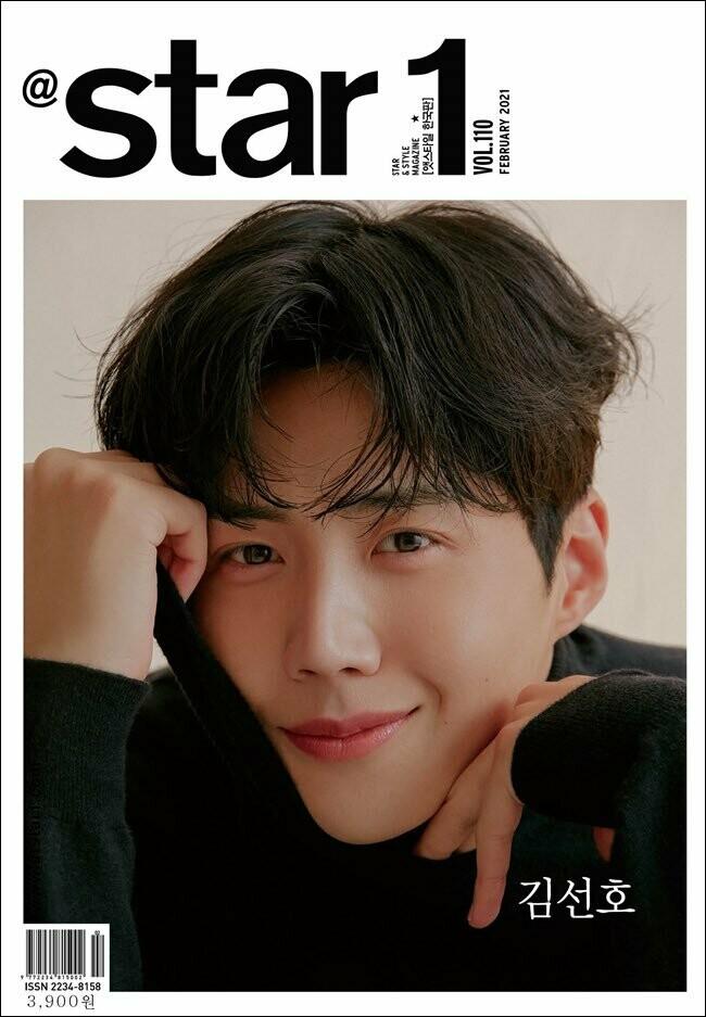 @star1 Magazine [Cover: Kim Seonho]