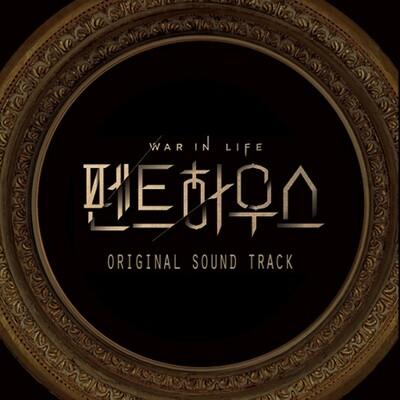 PENTHOUSE OST (2CD)