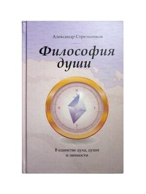 А.Н. Стрельников