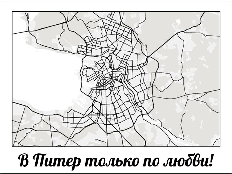 "Постер ""Питер по любви"""