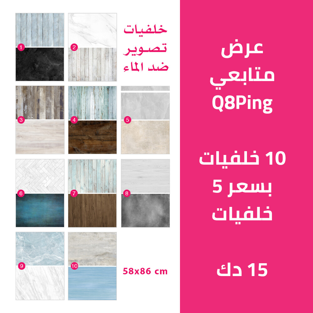Q8Ping Offer 1 -10 x 58x86 cm Backgrounds