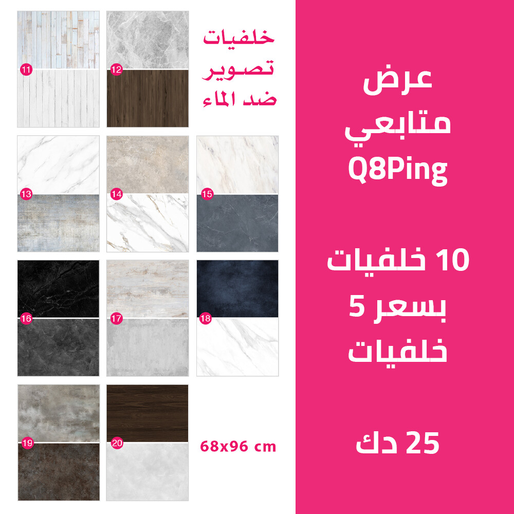 Q8Ping Offer 2 -10 x 68x96 cm Backgrounds