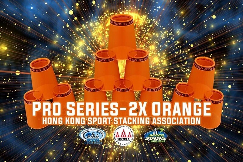 Speed Stacks PS2-Orange (Limited) 限量版*