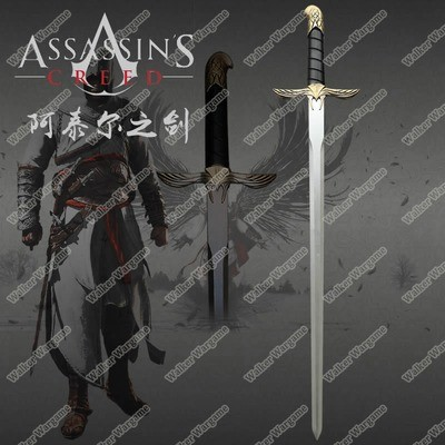 Rubber Training Sword - Assassin's Creed Altai Sword Length 88cm Weight200g