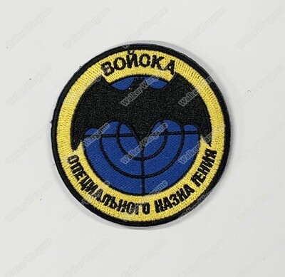 WG125 Russian GRU(G.U.)Federal Intelligence  Patch With Velcro - Full Colour