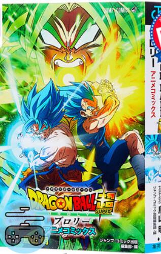Dragon Ball Super - Broly Safa (Japonês)