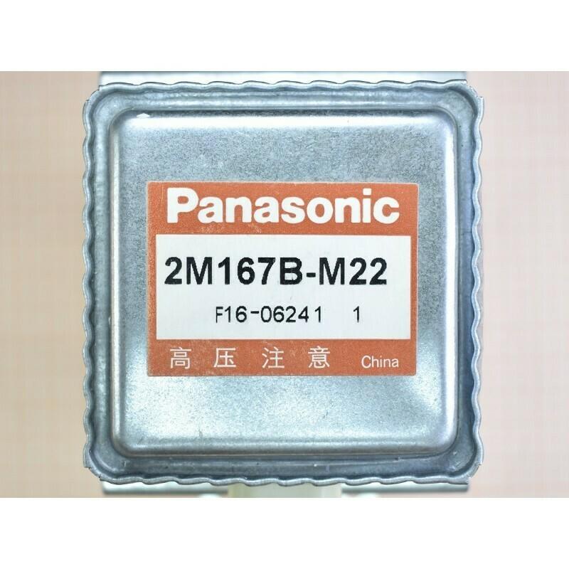Магнетрон Panasonic 2M167B-M22