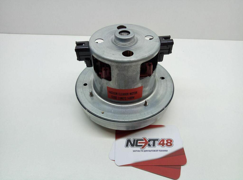 Двигатель пылесоса 1400W, H=106 мм, D=138 мм, ( узкая турбина 23 мм )