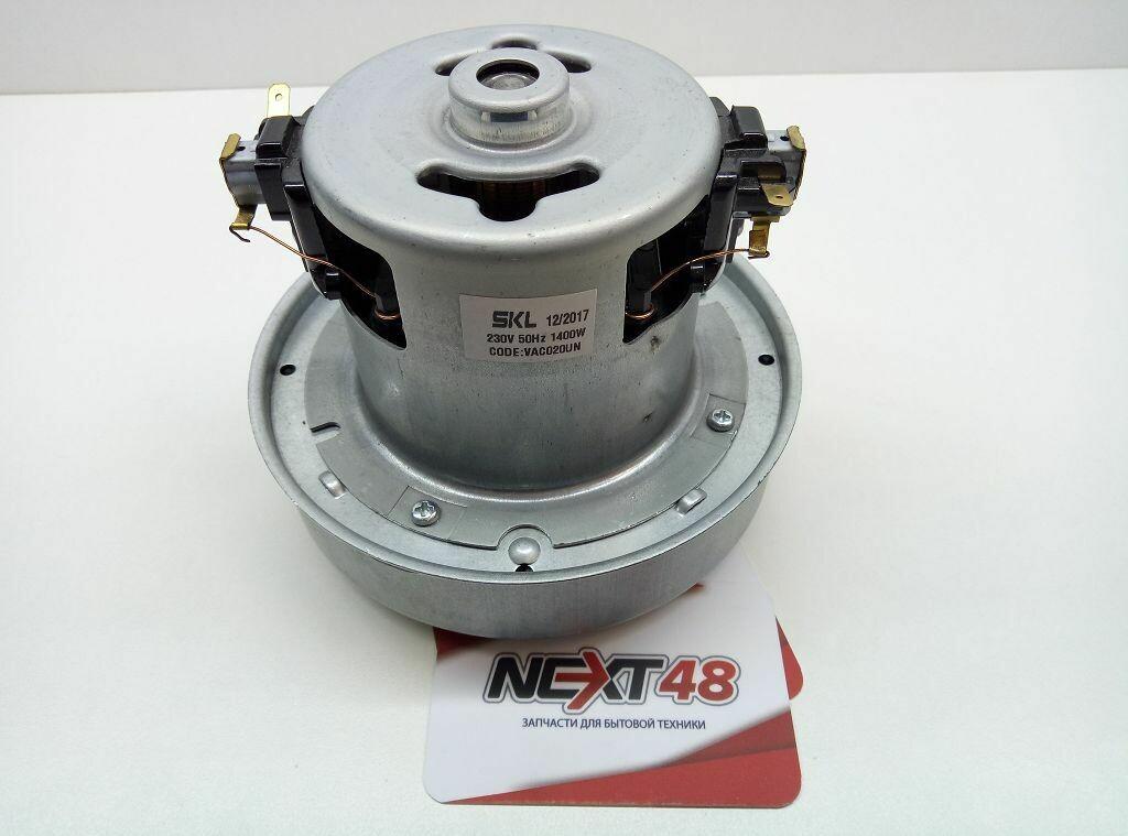 Пылесос Двигатель 1400W H=114, D=137mm, PS1400, VAC020UN