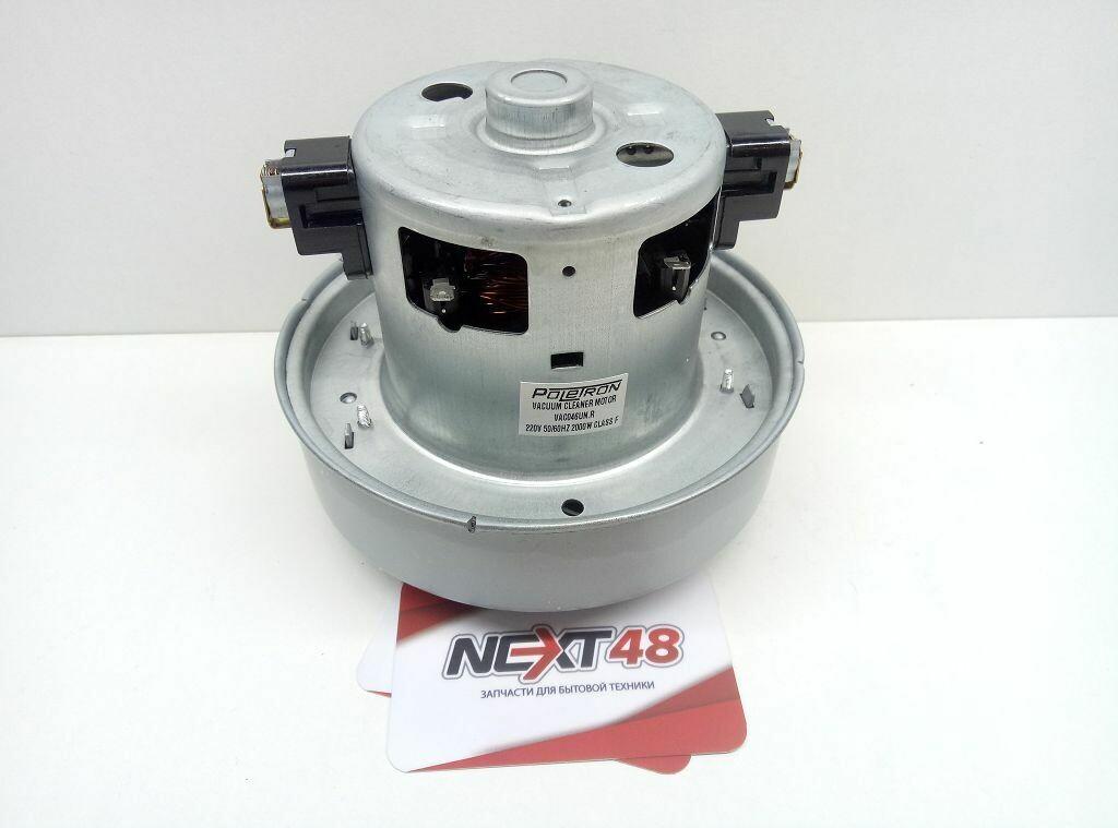 Пылесос Двигатель LG 1400W H=106, D=135mm (низкая юбка) VAC046UN