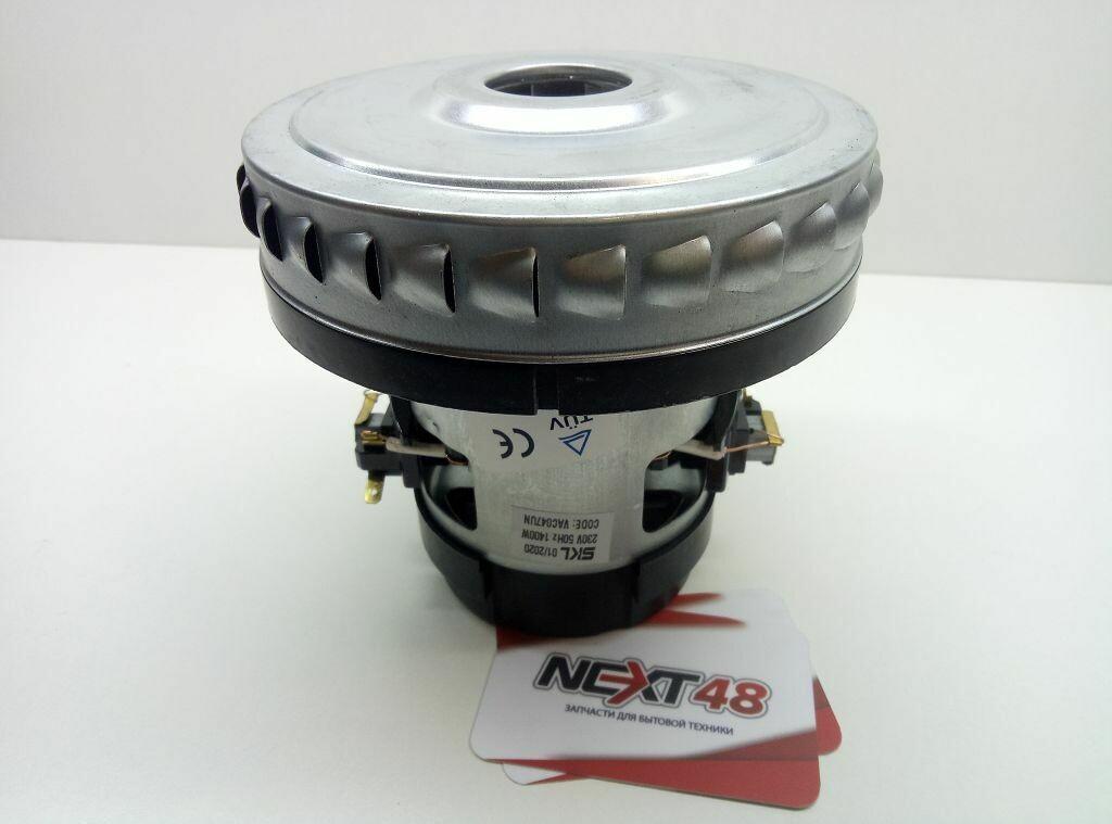 Пылесос Двигатель 1400W H=137.5, D=139.5mm VAC047UN