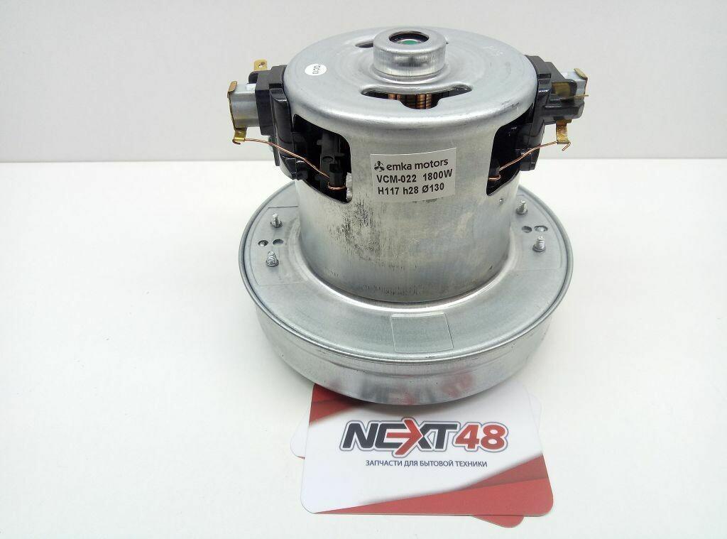 Пылесос Двигатель 1800W VCM-022 H=117, h49 D=130mm