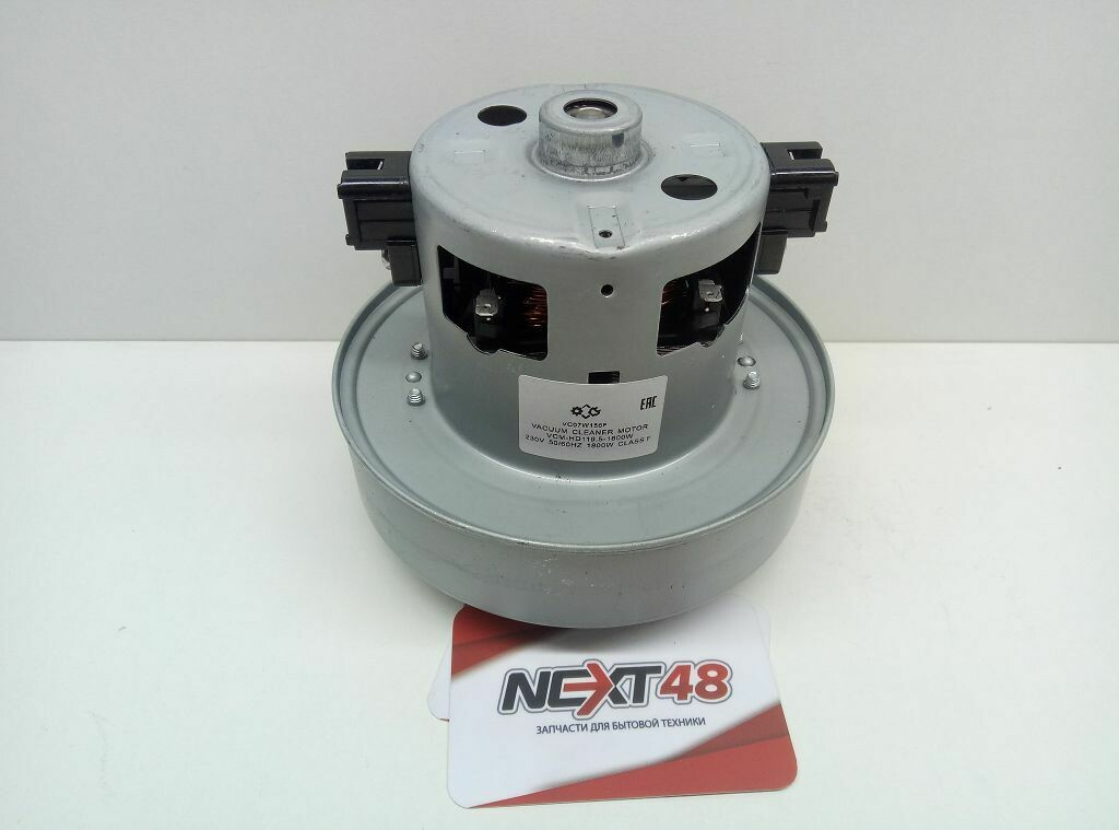 Пылесос Двигатель Samsung 1800W H119mm, D135mm, VAC044UN