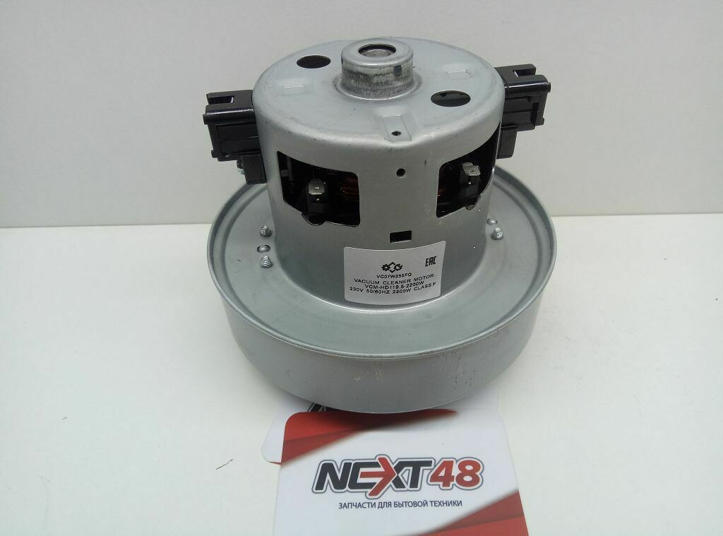 Пылесос Двигатель Samsung 2200W H=119, D=135mm (VCM-HD119,5-2200W)