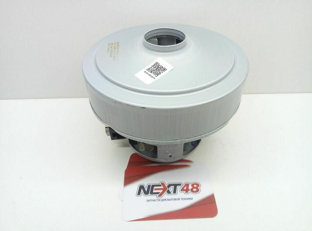 Пылесос Двигатель Samsung 1800W DJ31-00067P VCM-K70GUAA H=121, D=135mm VAC001SA