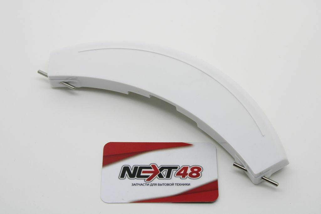 Ручка люка Bosch MAXX серия 4.5.6, белая,  266751