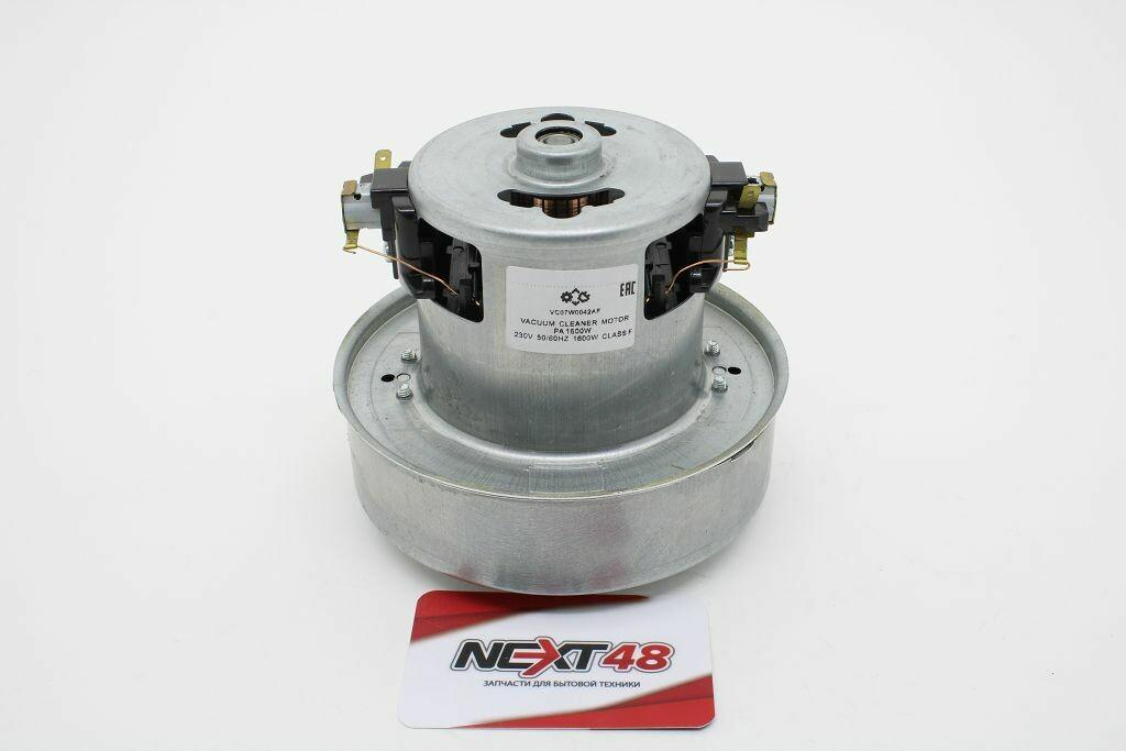 Пылесос Двигатель 1600W универсальный,  H-115, D-130, h-36 mm (PA1600W)