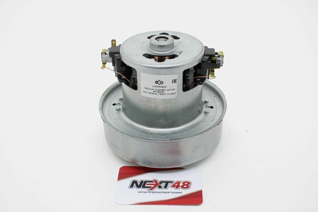 Пылесос Двигатель 1800W YDC-01 VCM-08 H=115 h36 D130mm вз VAC022UN