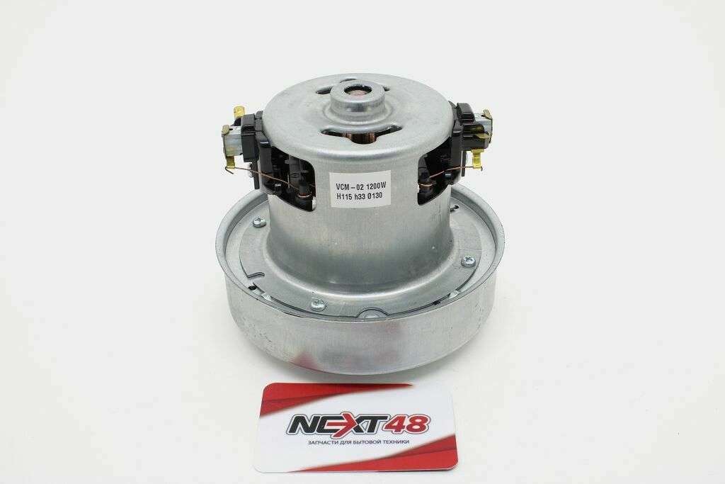 Пылесос Двигатель 1200W, YDC01 VCM-02, H-115, h-33, D-130, VAC021UN