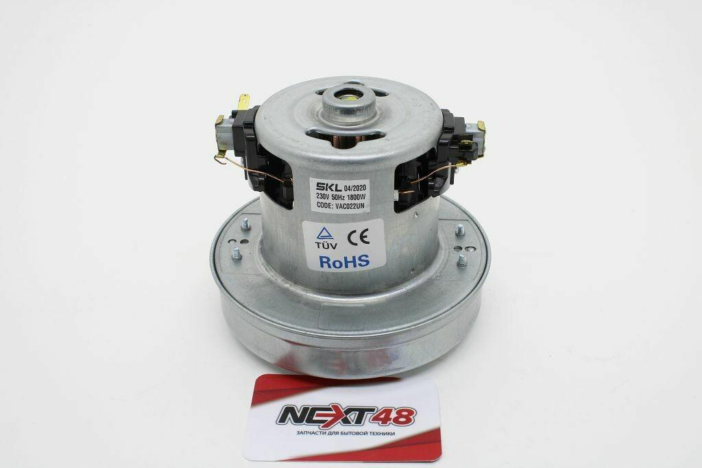 Пылесос Двигатель 1800W YDC-01 H=117, D=130mm SKL VAC022UN