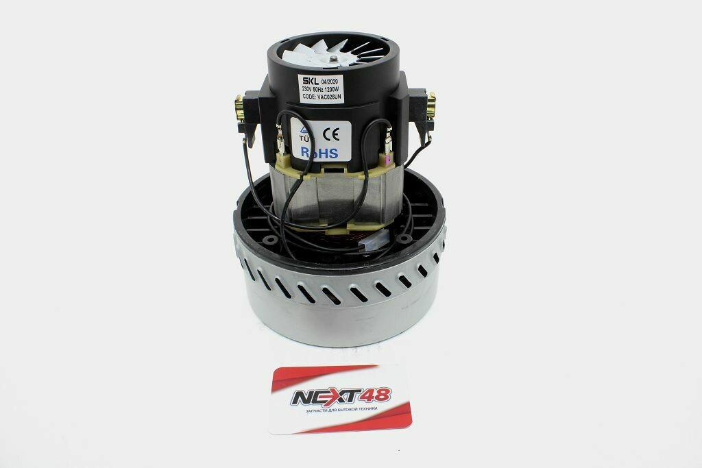 Пылесос Двигатель (мотор) для моющего пылесоса 1200W, H=175, D=144mm, SKL VAC026UN