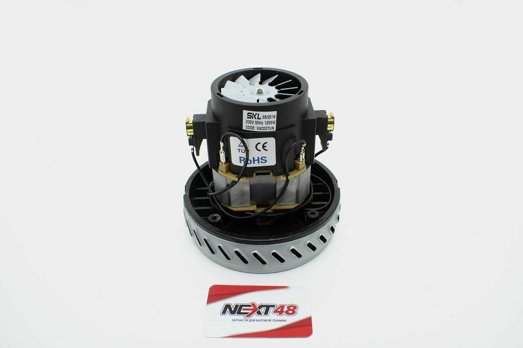 Пылесос Двигатель моющий низкий 1200W YDC11 H=145mm VCM-11 VAC027UN