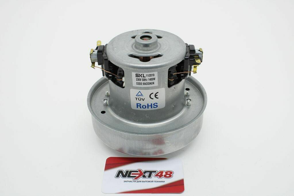 Пылесос Двигатель Samsung 1400W H=120mm + кольцо VAC034UN (аналог 0067P)