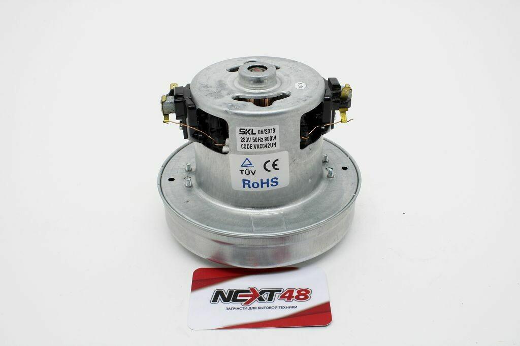 Пылесос Двигатель 900W H=112, D=130mm VAC042UN