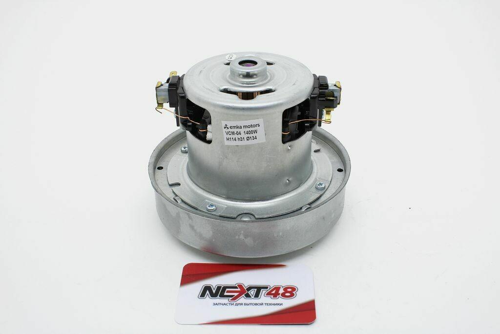 Пылесос Двигатель 1400W H=114mm, D134mm h31 VCM-04